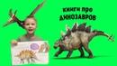 ТОП 5 энциклопедий про динозавров