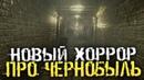НОВАЯ ХОРРОР ИГРА ПРО ЧЕРНОБЫЛЬ - S.W.A.N. Chernobyl Unexplored Хоррор стрим, Прохождение