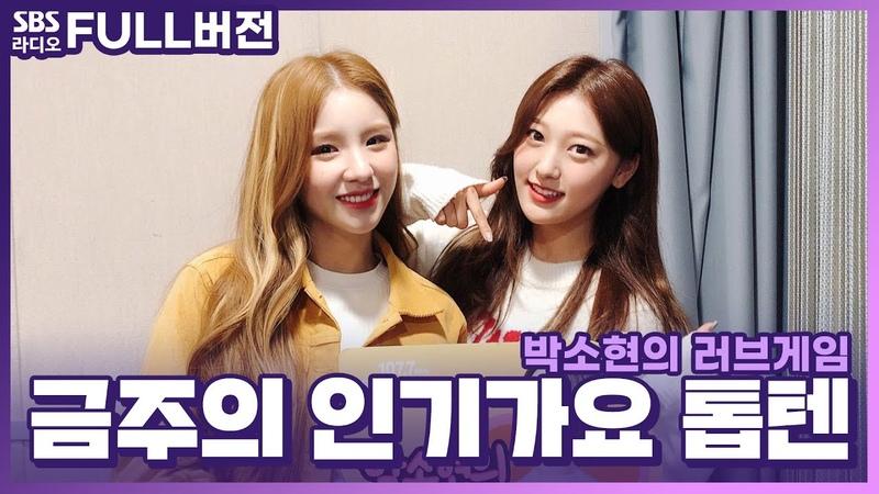 Park Sohyun Love Game с HeeJin и Choerry LOONA