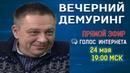 Степан Демура в прямом эфире отвечает на вопросы зрителей канала Нейромир-ТВ. Весело о грустном и чудесах в сказочной стране.