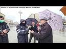 На митинге в лицо ментам сказал Путин пидос
