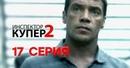Инспектор Купер-2 - 17-я серия