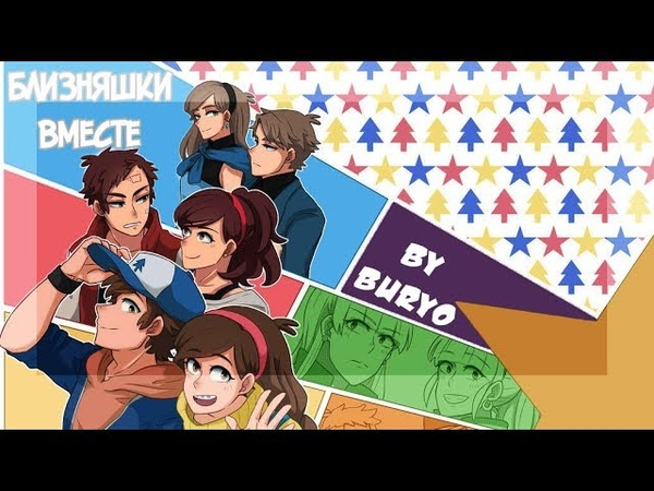 ✨БЛИЗНЯШКИ ВМЕСТЕ✨ комиксы ★Гравити Файт Реверс Фолз★Gravity Reverse Fight Falls comics dub comics