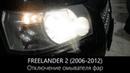 Как отключить омыватель фар на Фрилендер 2 2006 г.в - 2012 г.в. LR-West
