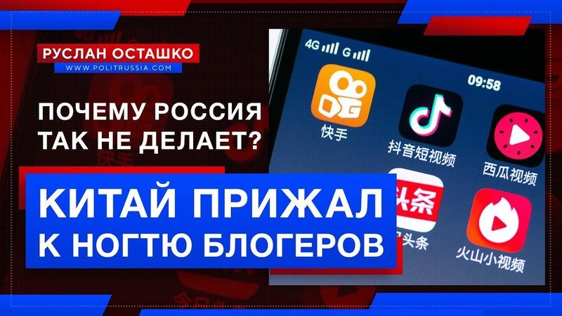Китай прижал к ногтю блогеров Почему Россия так не делает Руслан Осташко