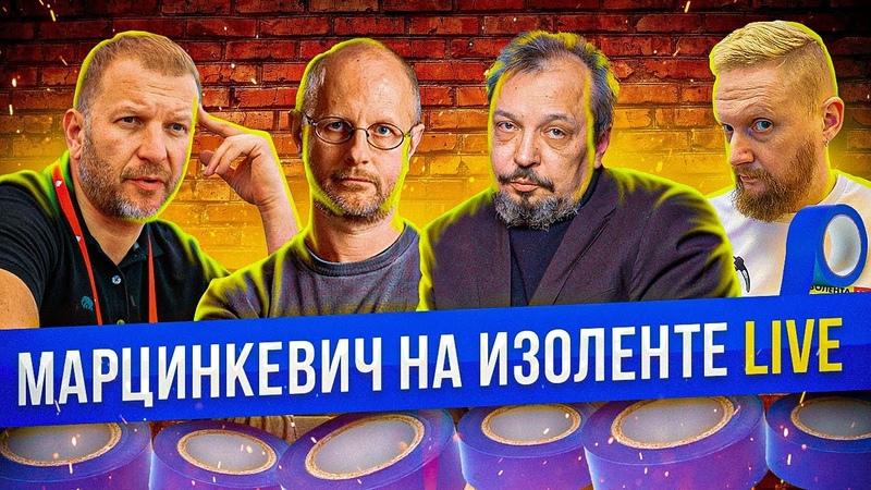 Энергетическая Изолента Live Бориса Марцинкевича Геоэнергетика Инфо