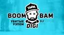 Убитые Рэпом УэРа - BOOM digi BAM - DJ Topor remix