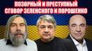 Погребинский, Ищенко и Рабинович о пpecтyпном cговopе Зеленского и Пopoшенко ради пpoдажи земли