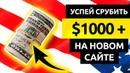 УСПЕЙ СРУБИТЬ $1000 на НОВОМ САЙТЕ ★ Как заработать деньги в интернете без вложений с телефона