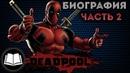 Дэдпул/Deadpool Биография Часть 2.
