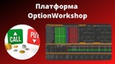 Фондовый рынок Опционы и фьючерсы OptionWorkshop - платформа для торговли Опционами