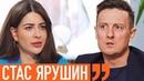 Стас Ярушин про новый «Универ», скандал с Гогунским и тиктокеров. Ходят слухи 114