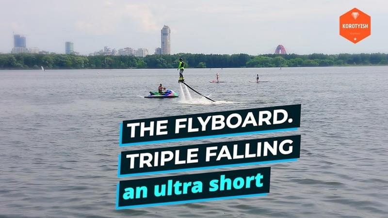 The Flyboard. Triple Falling, an ultra short | Флайборд. Тройное падение, сверхкороткометражка