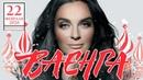 ЕЛЕНА ВАЕНГА - Большой Сольный Концерт в Кремле 22.02.2020. Первый канал, эфир от 06.12.2020. 12