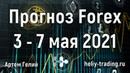 Прогноз форекс на 3 - 7 мая 2021