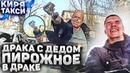 ЯНДЕКС ТАКСИ ДРАКА С ДЕДОМ ТАКСИСТКА В ДРАКЕ КОНФЛИКТ НА ДОРОГЕ
