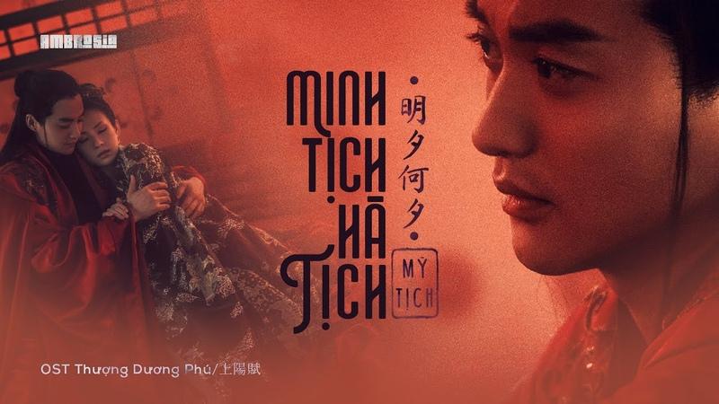 「Vietsub」Minh Tịch Hà Tịch Mĩ Tịch 明夕何夕 美汐 OST Thượng Dương Phú