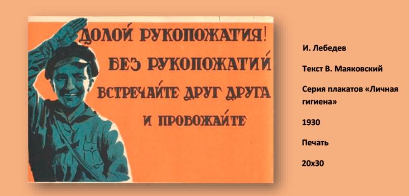 Долой рукопожатия, или как боролись с эпидемиями в начале ХХ века в Иркутске, изображение №12