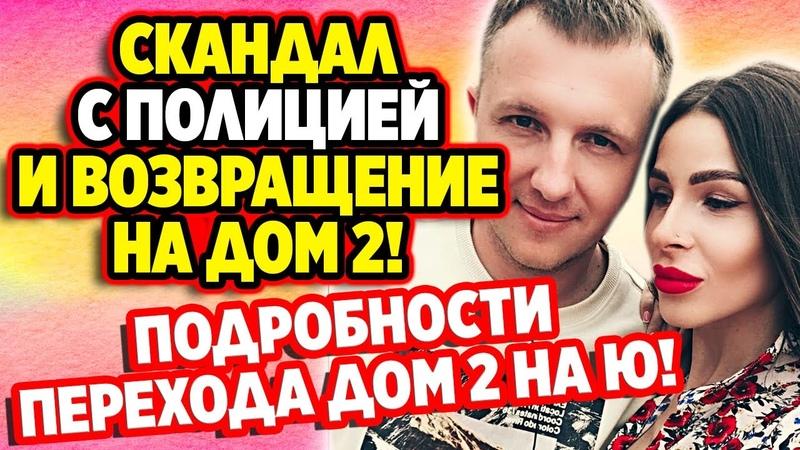 Скандал и полиция! Возвращение Яббаровых на дом 2! Дом 2 свежие новости 4.04.2021.