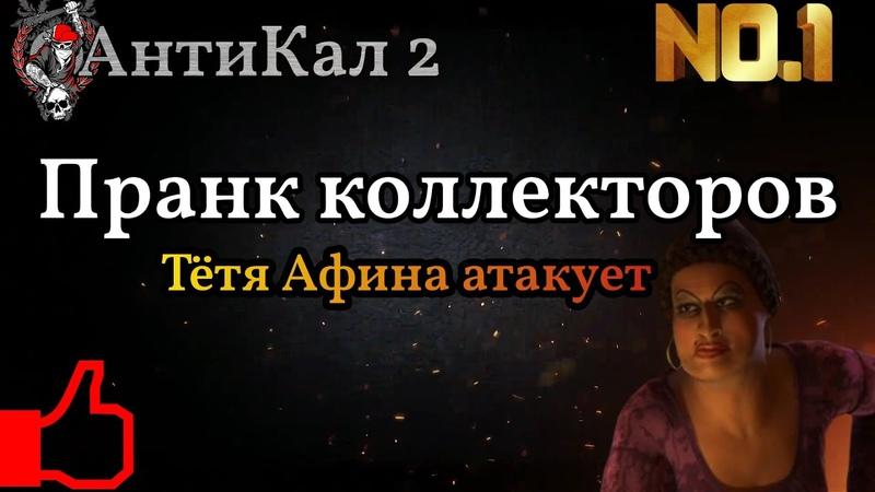 Пранк коллекторов Тетя Афина атакует Племянница Афины