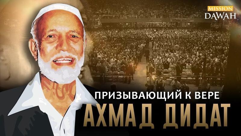 Шейх Ахмад Дидат - Призывающий к вере | Жизнь замечательных мусульман