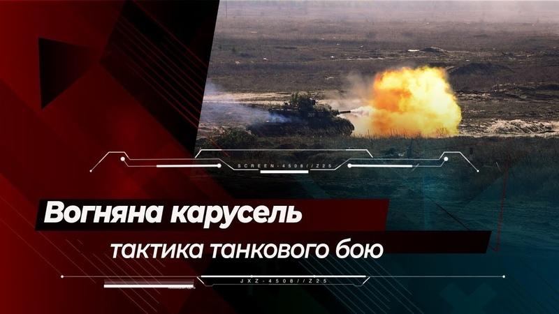 Танкова карусель тактика сучасного бою | 30-та окрема механізована бригада ЗСУ