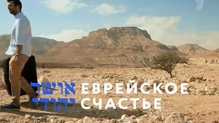 Еврейское счастье 8 серия Что есть еврей