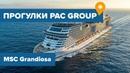 Видео-прогулка по лайнеру MSC Grandiosa