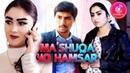 Маъшука ё Хамсар - Точикфилм 2020 Mashuqa yo Hamsar - Tajikfilm 2020