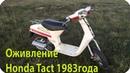 Honda Tact AB-07 .Ремонт скутера после Долгого простоя .