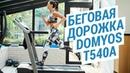 Беговая дорожка Domyos T540A для быстрого похудения Беговая дорожка для тренировок дома Декатлон
