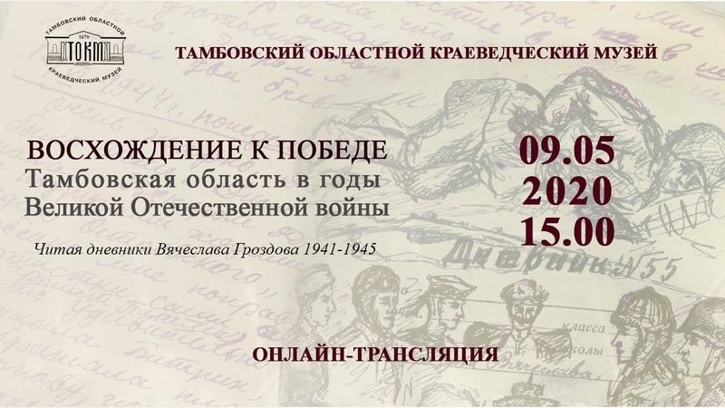 Восхождение к Победе Тамбовская область в годы Великой Отечественной войны Читая дневники Гроздова