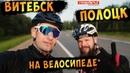 Шоссейный Велосипед И 100 Километров Наслаждения От Мини Путешествия Витебск Полоцк Велон