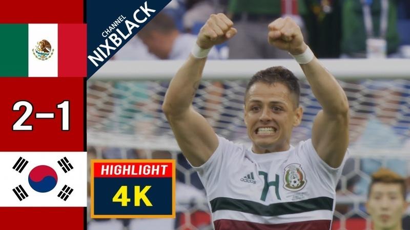 🔥 Мексика - Корея 2-1 - Обзор Матча Чемпионата Мира 23062018 4K UHD 🔥