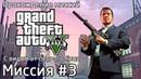 Миссия 3 - Реквизиция Прохождение миссий GTA 5 с видом от первого лица