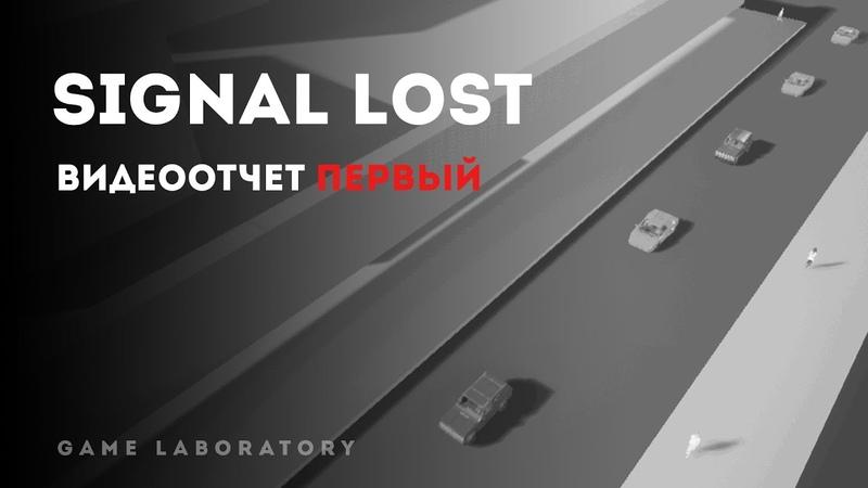 Разработка игры Signal Lost. Отчет 1 Polygon Gamelab 10
