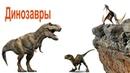 Динозавры для детей. Динозавры и их голоса.