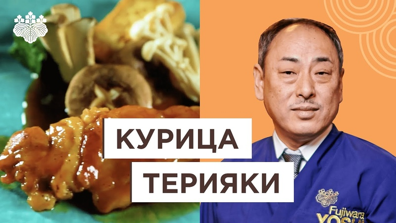 Незаменимое блюдо Японской кухни курица Терияки от Йоши Фудзивара!