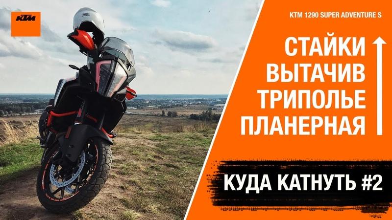 Куда Поехать На Выходные Из Киева 2 Планерная гора Вытачив Стайки на KTM 1290