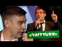 Данир Сабиров Салават Фатхетдинов - Частушки ͡° ͜ʖ ͡° Юбилейный концерт