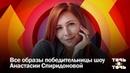 От дебютантки до победительницы. Все выступления Анастасии Спиридоновой - триумфатора пятого сезона.