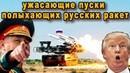 Ужасающие пуски тройки полыхающих русских ракет порвали сознание генералов НАТО Оникс С 400 Полимент