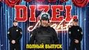 💫 DIZEL NIGHT полный выпуск к 8 марта! Главное вечернее шоу страны! Взрослый юмор и приколы 2021