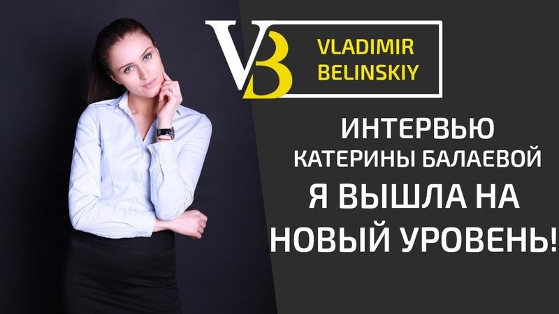 Интервью с Катериной Балаевой