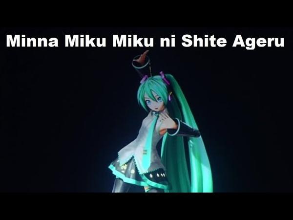 Hatsune Miku Magical Mirai 2017┃Minna Miku Miku ni Shite Ageru┃ English Subs Español ┃みんなみくみくにしてあげる♪