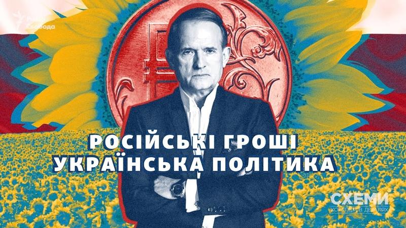 Російські гроші, українська політика. Хто і як допоміг Медведчуку відновити вплив в Україні | СХЕМИ