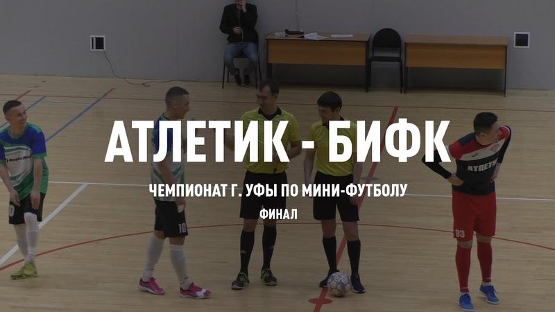 Атлетик БИФК Чемпионат г Уфы по мини футболу