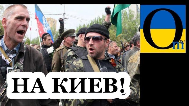 Кремль сказав «фас» своїй звірині! Україна буде давати по зубам!