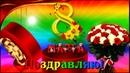 🌺С 8 Марта Вас Поздравляю!🌺С Международным Женским Днём🌺Счастья вам Удачи, Любви!💖🌺🌺🌺