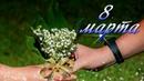 Красивое поздравление с 8 Марта! Музыкальная видео открытка.
